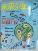 【書寶二手書T1/少年童書_DEF】未來少年_18期_挑戰生物法則-基因工程