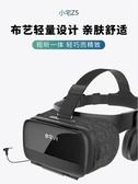 VR眼鏡新款手機專用頭盔體感模擬器遊戲機設備帶手柄YYJ(快出)