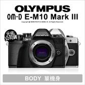 登入禮~2/29 Olympus E-M10 Mark III 單機身 公司貨【贈64G副電+24期免運】 薪創數位