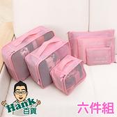「指定超商299免運」旅行收納六件組 收納袋 6件組 整理袋 盥洗包 分裝袋 出國旅遊【B00050】