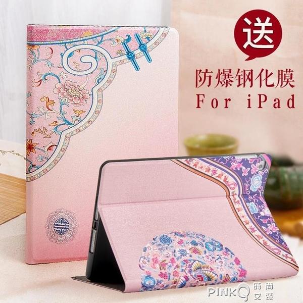 IPAD保護套2018新款MINI5/4中國風AIR3硅膠AIR1/2超薄2017蘋果平板 pinkQ 時尚女裝