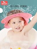 洗頭帽 兒童洗頭神器寶寶洗髮帽小孩子護眼護耳嬰幼兒硅膠洗澡帽防水浴帽 童趣屋 618狂歡