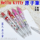 Hello kitty原子筆 兒童節 文具 學生禮品 贈品 禮物(正版)-艾發現