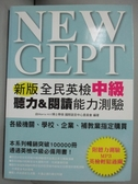 【書寶二手書T6/語言學習_HHX】NEW GEPT 新版全民英檢中級 聽力&閱讀能力測驗_國際語言委員會