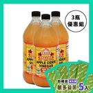 (3瓶優惠組+送益生菌5入)Bragg ...