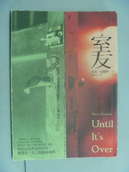 【書寶二手書T6/翻譯小說_GDR】室友_妮基法蘭齊