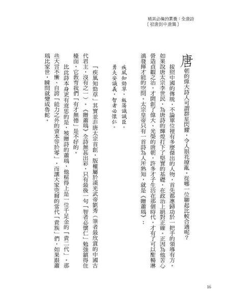 精英必備的素養:全唐詩(初唐到中唐精選)尋尋覓覓的人生啟發、不能直話直說的心..