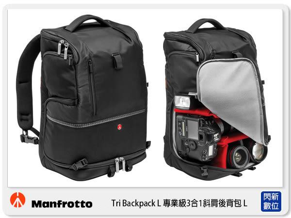 【分期0利率,免運費】Manfrotto 曼富圖 Tri Backpack L 專業級3合1斜肩後背包 L (MB MA BP TL,公司貨)