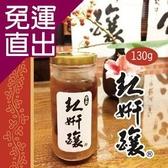 紅妍釀. 紅妍釀(常溫)(130g/瓶,共6瓶)EE1670004【免運直出】