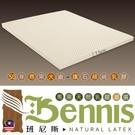 【班尼斯國際名床】【雙人加大6x6.2尺x7.5cm】全新生產製程鑽石切片乳膠~百萬馬來天然乳膠床墊
