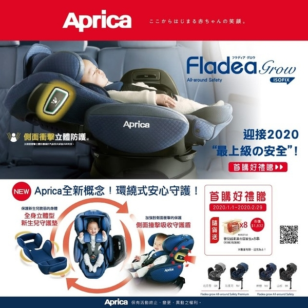 【Aprica】愛普力卡 Fladea grow ISOFIX All-around Safety Premium(業界唯一『平躺型』首選)