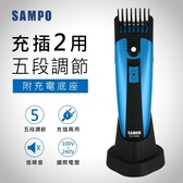 聲寶電動無線設計剪髮刀 EG-Z1008L