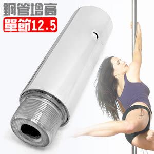 鋼管架加高桿(單節12.5CM)摩登鋼管舞擴充加長管延長管.跳鋼管舞豎桿杆跳舞鋼管推薦哪裡買特賣會