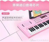 電子琴 兒童智慧電子琴亮燈跟彈女孩鋼琴初學3-6-12歲多功能學生教學玩具  艾美時尚衣櫥YYS