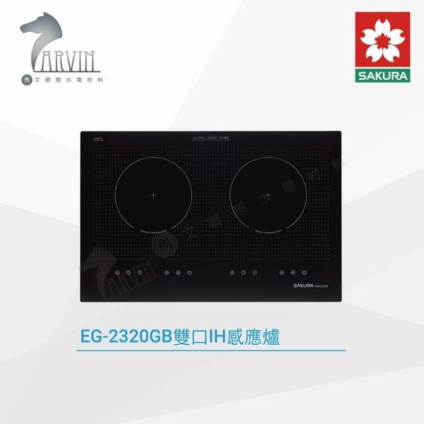 《櫻花牌SAKURA》EG2320GB 雙口IH感應爐 高科技觸控操作 (220V)