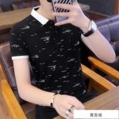 男士短袖T恤個性男裝春季2019新款翻領薄款體恤衫韓版POLO衫衣服 萬客城