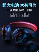 頭戴式耳機首望 L6X藍芽耳機頭戴式無線游戲運動型跑步耳麥電腦手機男女通用 智慧e家
