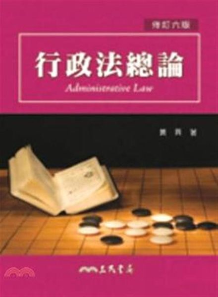 (二手書)行政法總論(修訂六版)