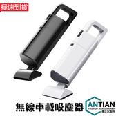 家用車用無線吸塵器 微型吸塵器 120W大功率強吸力高效 除蟎 塵蟎吸塵器 手持 乾濕兩用 USB充電