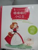 【書寶二手書T1/少年童書_XBM】聞一聞!有氣味的故事繪本2-香噴噴的小公主_拉法愛拉