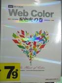 【書寶二手書T7/設計_QKX】Web+設計的黃金則-Web Color 配色虎之卷_?本邦夫, iku