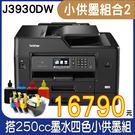 【搭可填充式墨水匣+250CC四色墨水】Brother MFC-J3930DW A3噴墨多功能無線傳真複合機