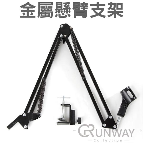 麥克風 攝影機 懸臂支架 多用途 可彎折支架 超穩定 麥克風固定架 K歌組合
