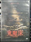 影音專賣店-P08-463-正版DVD-電影【鬼壓床】-Maggie Q