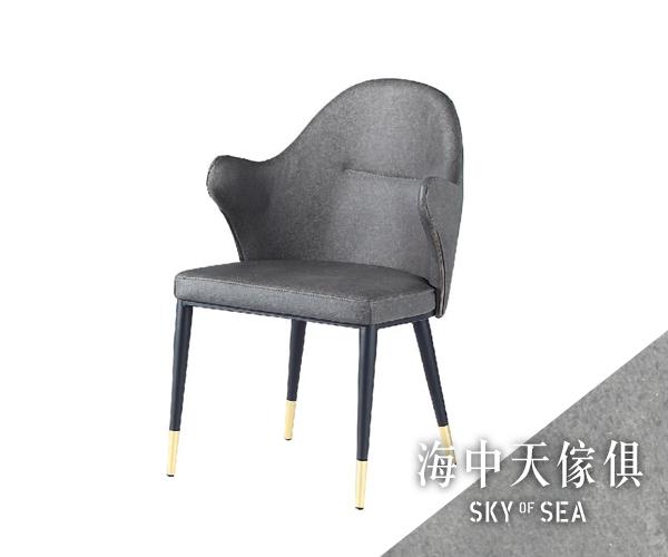 {{ 海中天休閒傢俱廣場 }} F-42 摩登時尚 餐廳系列 813-3  AH506餐椅