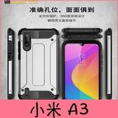 【萌萌噠】Xiaomi 小米 A3 蜘蛛網紋 金剛盔甲保護殼 三防護盾防摔 全包軟殼 手機殼 小米CC9e