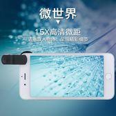 優惠兩天-廣角單反級手機鏡頭通用外置直播拍照攝像頭微距蘋果鏡頭套裝
