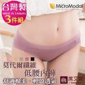 女性低腰內褲 莫代爾纖維 微笑MIT台灣製 No.8862 (3件組)-席艾妮SHIANEY