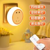 創意帶插座夢幻遙控嬰兒喂奶插電臺燈臥室床頭智慧家用節能小夜燈220v   color shop