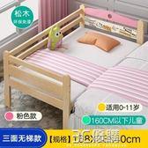 兒童床實木帶護欄男孩單人床女孩公主床嬰兒床拼接床加寬小床邊床HM 3C優購