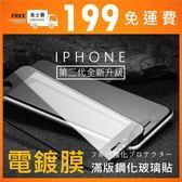 【金士曼】滑順 滿版 電鍍膜 鋼化玻璃保護貼 i8 iphone 8 iphone X iphone 7 6 iX玻璃貼
