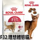 【ZOO寵物樂園】法國皇家F32理想體態成貓飼料-15kg