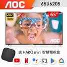 (送3好禮)美國AOC 65吋4K HDR液晶顯示器+視訊盒65U6205