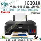 Canon PIXMA G2010 原廠...