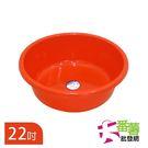 【台灣製】22吋耐衝級浴盆 [35-1] - 大番薯批發網