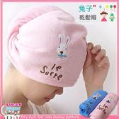 卡通 兔子 吸水 浴帽 乾髮帽 帽子