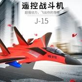 航拍滑翔機航模飛機玩具固定翼成人兒童超大號戰鬥無人機遙控飛機 熊熊物語