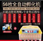 百貨週年慶-水床孵化機家用型雞鴨鵝孵化器20枚小型56枚卵蛋箱全自動控溫wy