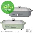 日本代購 空運 APIX FSKP-9919 多功能 電烤盤 章魚燒機 長方型 250℃ 無階段溫度調節 附蓋 保溫