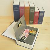 書本錢箱小密碼盒子帶鎖收納盒儲物盒鐵盒大號箱子  K-shoes