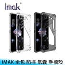 【妃航】Imak ASUS ROG Phone 5 全包防摔套/保護殼/手機殼 氣囊/防摔/防撞 送贈品