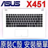 原廠 ASUS 華碩 X451 白色 C殼 筆電鍵盤 X451C X451CA X451E X451M X451MA X451MAV X451V