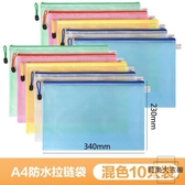10個裝 A4文件袋資料收納辦公用品批發加厚防水【時尚大衣櫥】