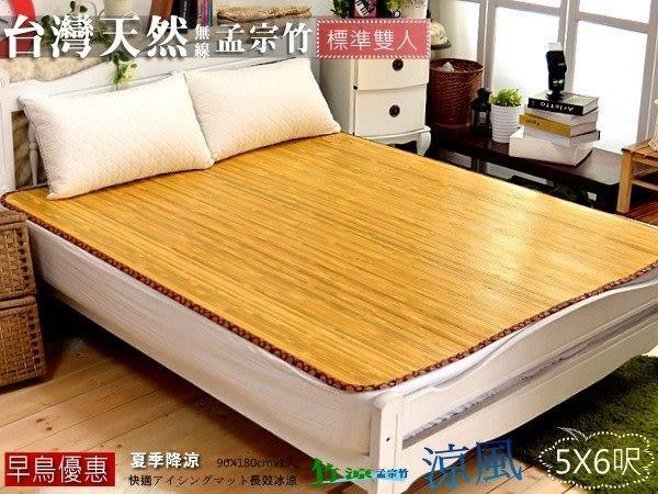5尺標準雙人《台灣天然˙孟宗竹》寬版竹12mm˙專利無線˙涼風竹蓆 【台灣製造】
