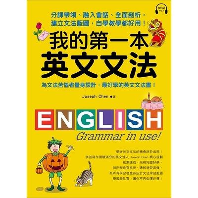 我的第一本英文文法(分課帶領.融入會話.全面剖析.建立文法藍圖.自學教學都好用)