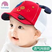 嬰兒帽子春秋男女寶寶兒童鴨舌帽3-6-12個月棒球帽遮陽帽棉布夏季【快速出貨八折一天】